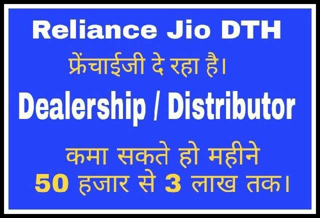 Reliance Jio DTH Dealership Registration Form【 Apply Online】