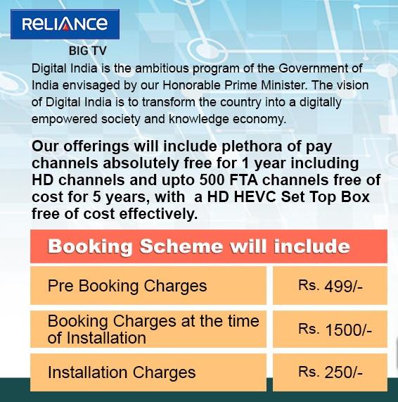 Reliance Big TV Offer